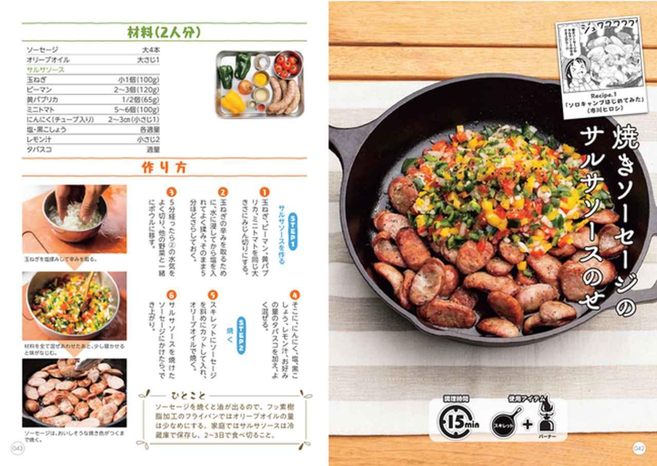 画像: 人気アウトドア料理人・小雀陣二氏監修、全エピソードに対応した「キャンプめし」レシピも掲載