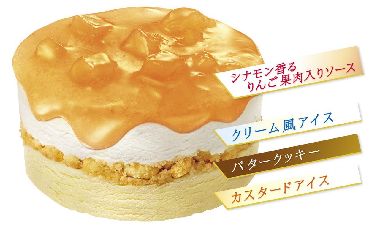 画像: 【試食レポ】見つけたら即買い!!秋の王道スイーツをあのアイスで堪能❤︎