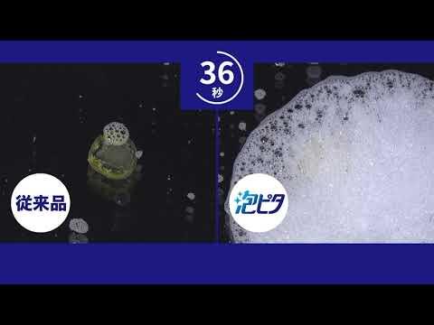 画像: ルックプラス 泡ピタ フチ裏洗浄実験/6秒/ライオン youtu.be