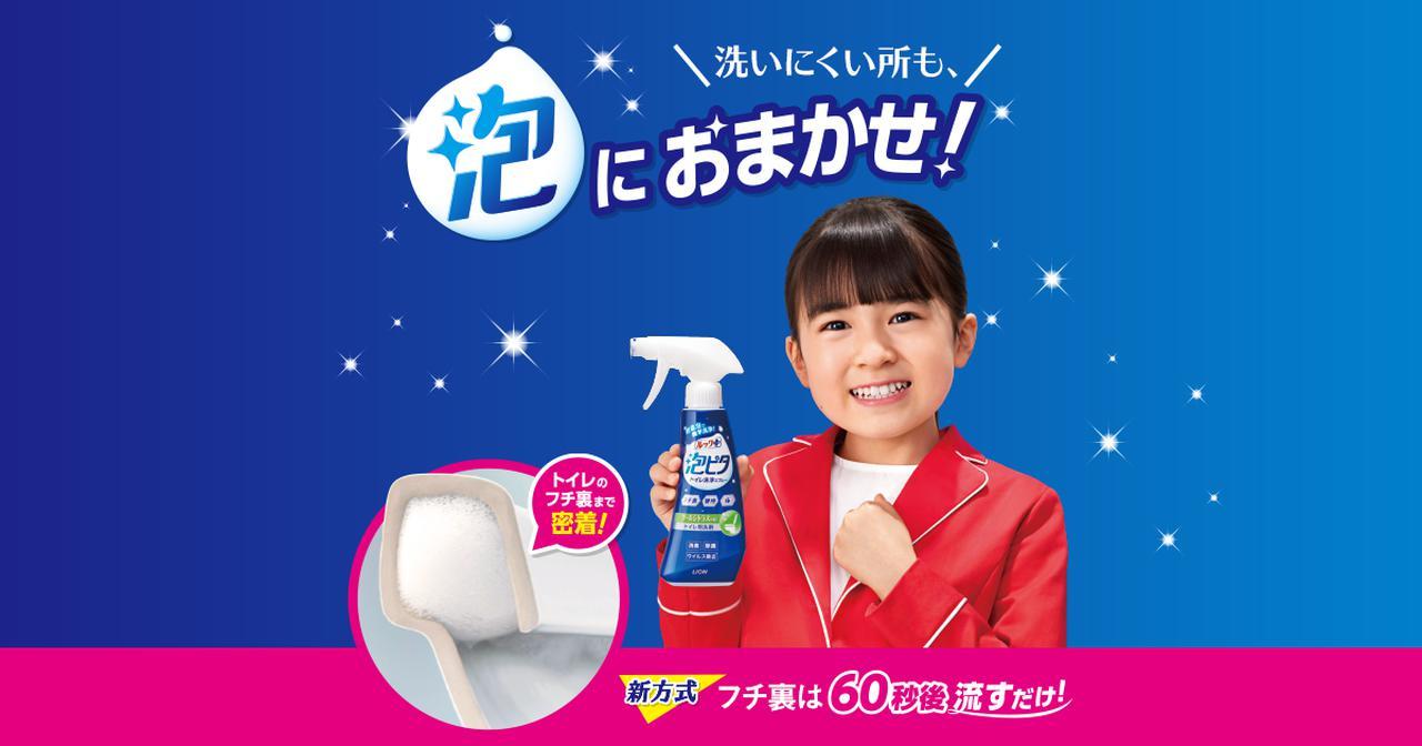 画像: 洗いにくい所も、泡におまかせ!泡ピタ トイレの洗浄スプレー