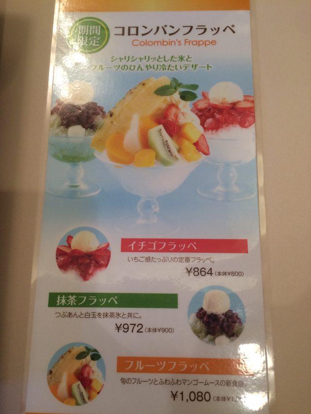 画像3: フルーツフラッペ 1080円(税込)
