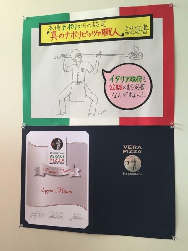 画像2: 伊予三島のナポリ! Pizzeria Eigoro Iyomishima