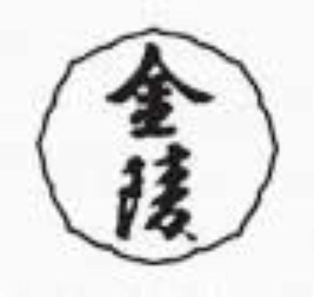 画像: お酒で話しましょ。「清酒 金陵」 四国・琴平 こんぴらさんの御神酒醸造元