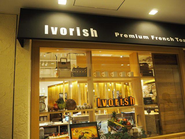画像1: フレンチトースト専門店Ivorish♡新作試食会