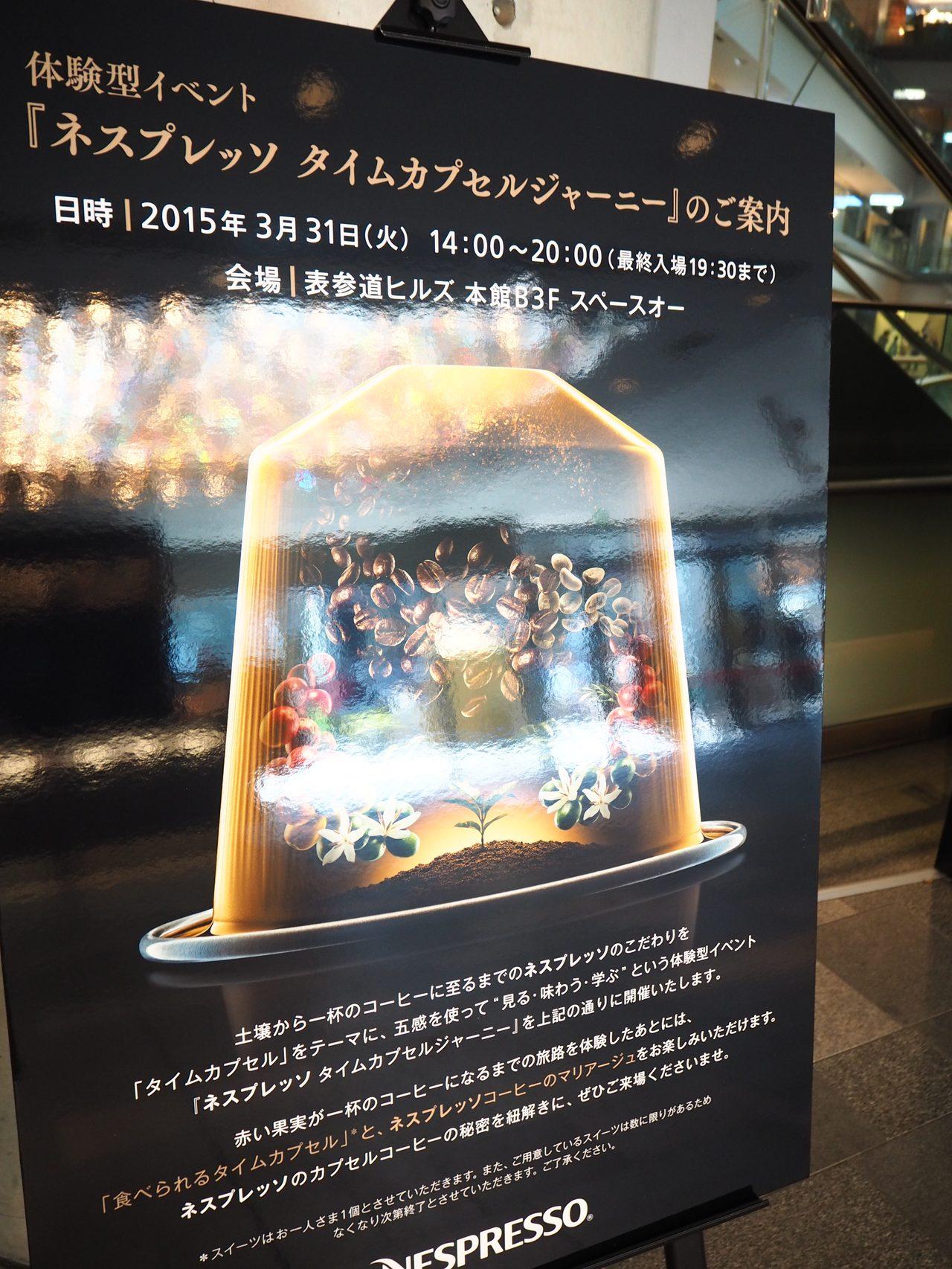 画像1: 【期間限定】ネスプレッソ タイムカプセルジャーニー 特別体験会へ☆