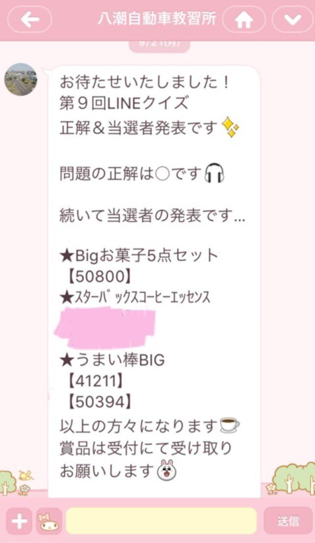 画像: LINEクイズ正解◎と当選!!