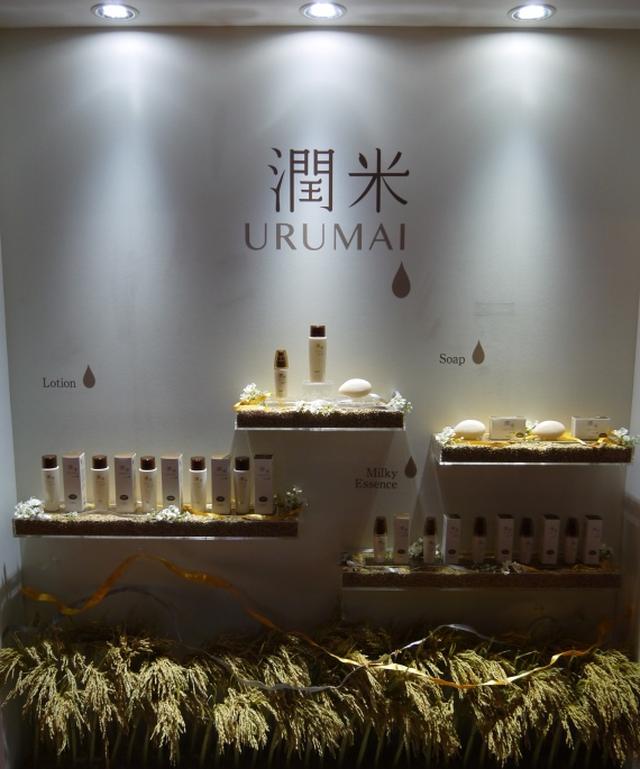 画像: 肌活力を高める「DHC 潤米(URUMAI)シリーズ」新商品発表会