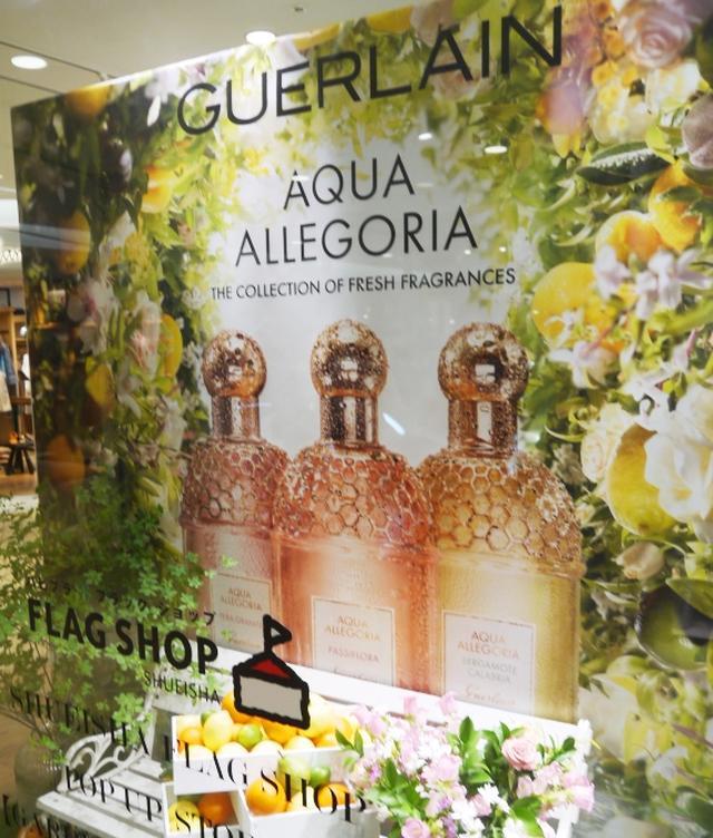 画像: ゲランのフレグランス「アクア アレゴリア」に新しい香りが登場!