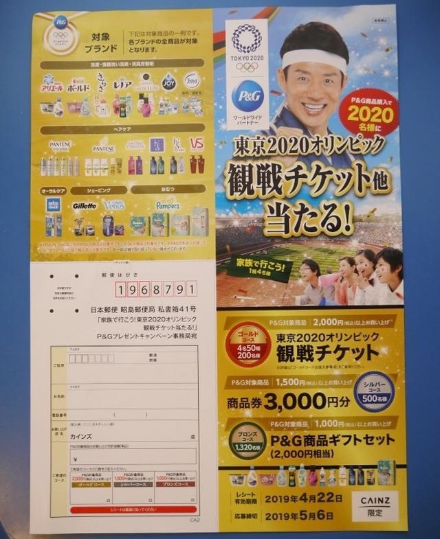 画像: 東京2020オリンピック観戦チケットが当たる!P&Gプレゼントキャンペーン