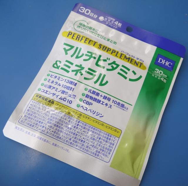 画像: 健康の土台はこれ一つ!「DHC パーフェクトサプリ マルチビタミン&ミネラル」