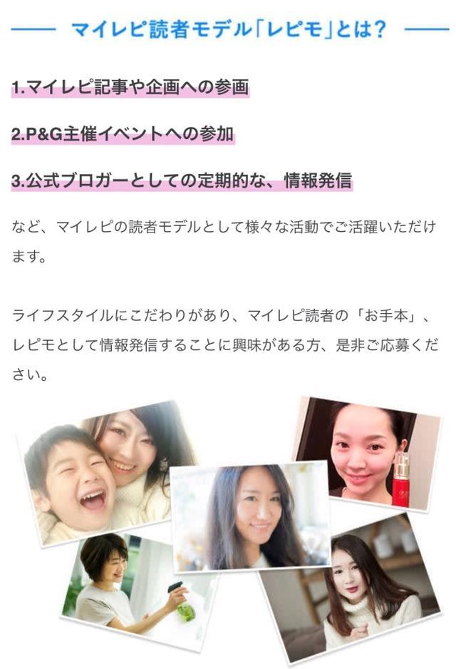 画像: 最大10万円支援あり!P&G マイレピ公式読者モデル「レピモ」第5期生募集中!