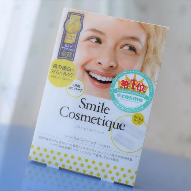 画像: 蓄積汚れに!歯のシートパック「スマイルコスメティック ティースホワイトパック」