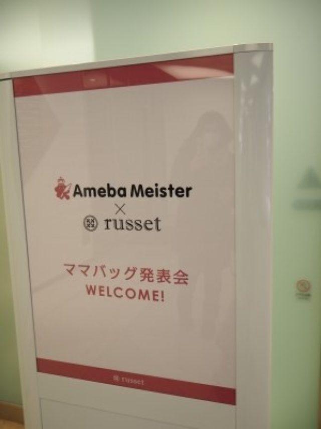 画像: Ameba Meister×russet コラボママバッグ発表会☆