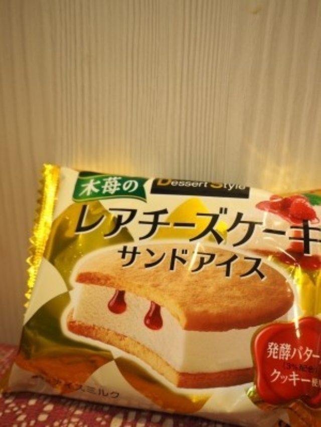 画像: デザートスタイル 木苺のレアチーズケーキサンドアイス☆
