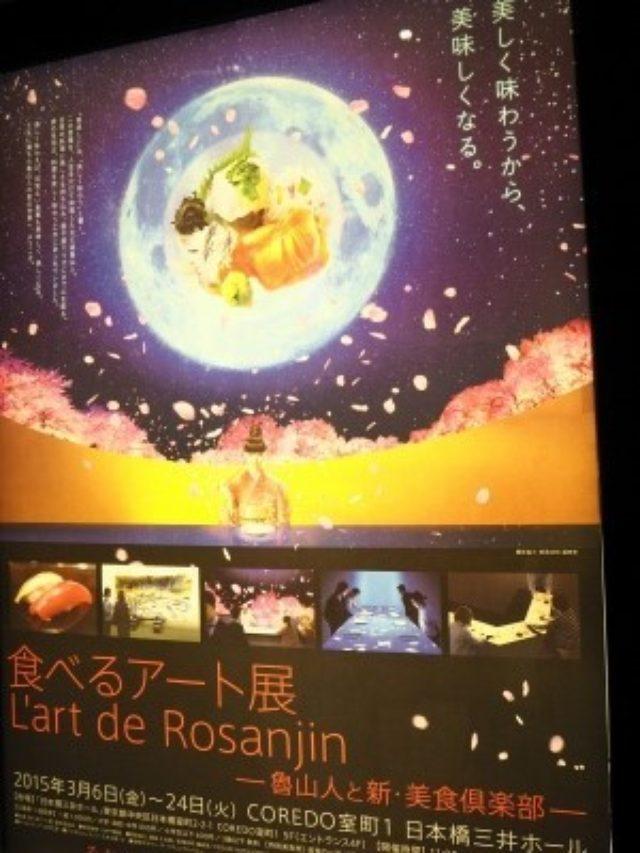 画像: 食べるアート展 L'art de Rosanjin-魯山人と新・美食倶楽部-☆