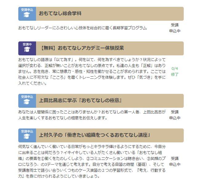 画像: OMOTENASHI Academyで「おもてなし総合学科」を受講中☆