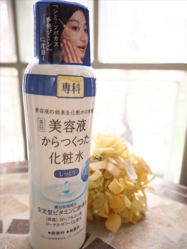 画像: 美白美容液からつくった化粧水