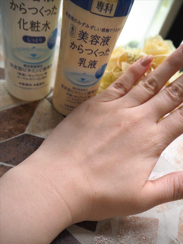 画像2: 美白美容液からつくった乳液