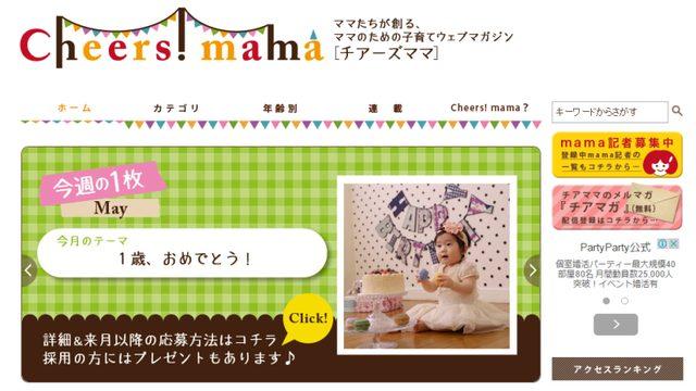 画像: Cheers! mama チアーズママに掲載されました☆