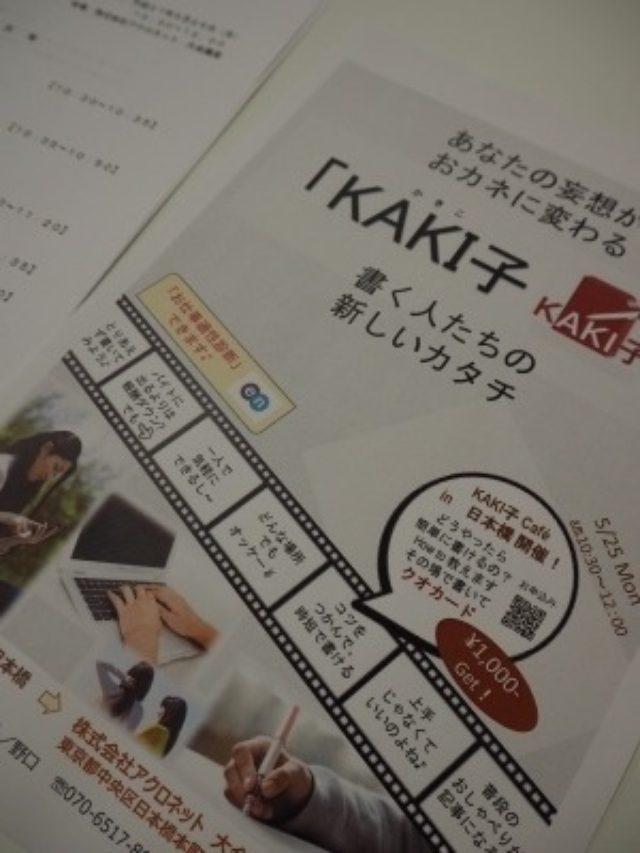 画像: エン・ジャパン株式会社×Coccoto KAKI子カフェに参加してきました☆