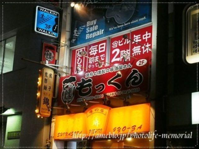 画像: コスパよし!渋谷 焼鳥と燻製の居酒屋 もっくん☆