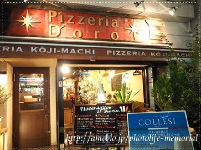 画像: 【麹町】少しだけ飲みたいときに・ピッツェリア・ドォーロ 麹町店 ☆