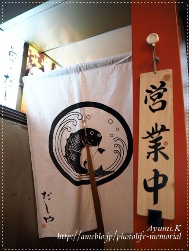 画像: 淡路島の魅力を堪能!個室和食 淡路島の恵み だしや 渋谷宮益坂店☆