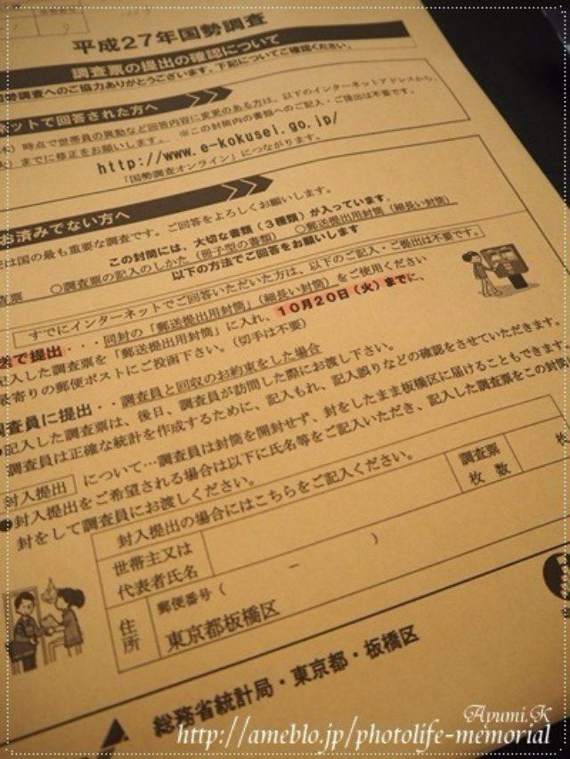 画像: 国勢調査の封書が届いた...そもそも国勢調査って・・・☆