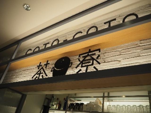 画像: 【新宿】都会の癒しカフェでゆったりランチ・COTO-COTO茶寮☆