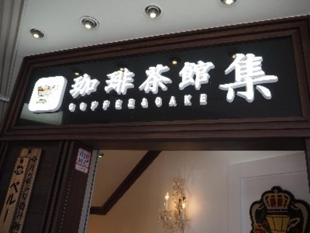 画像: 【池袋】電源・Wi-Fiあり・珈琲茶館 集でモーニング☆