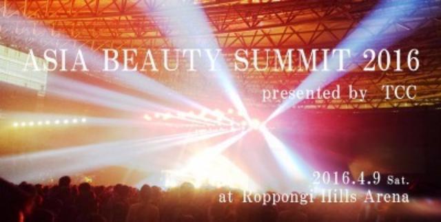 画像: TCCがAsia Beauty Summit 2016となって開催決定☆