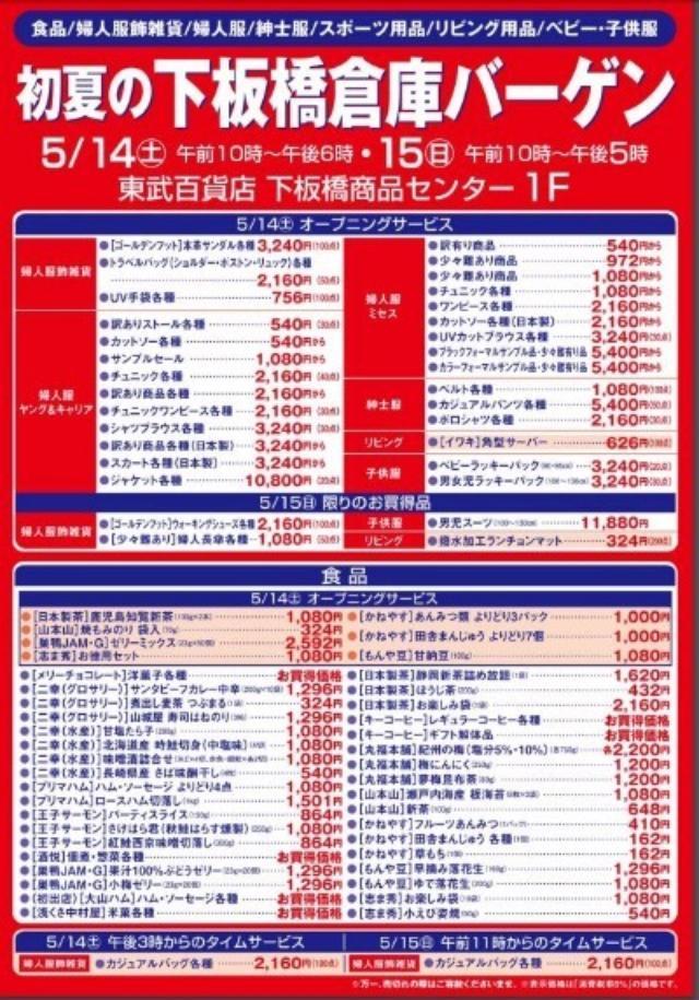 画像: 【東武百貨店】初夏の下板橋倉庫バーゲン☆