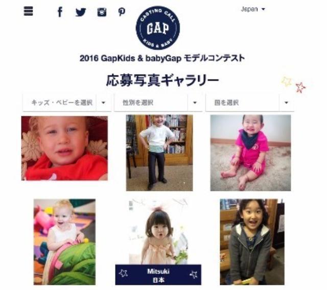 画像: 2016 GapKids&babyGapのモデルコンテストに応募してみました☆