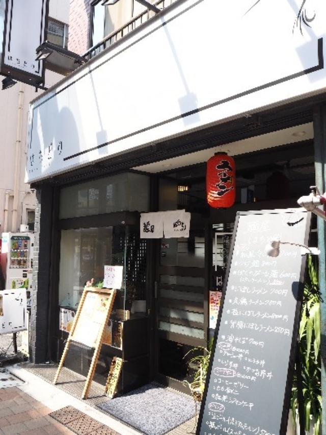 画像: 【板橋グルメ】化学調味料を一切使用していないラーメン・麺屋 はちどり☆