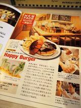 画像: 個室があるのでママ会にも!ハッピー バーガー 大山店 (Happy Burger)☆