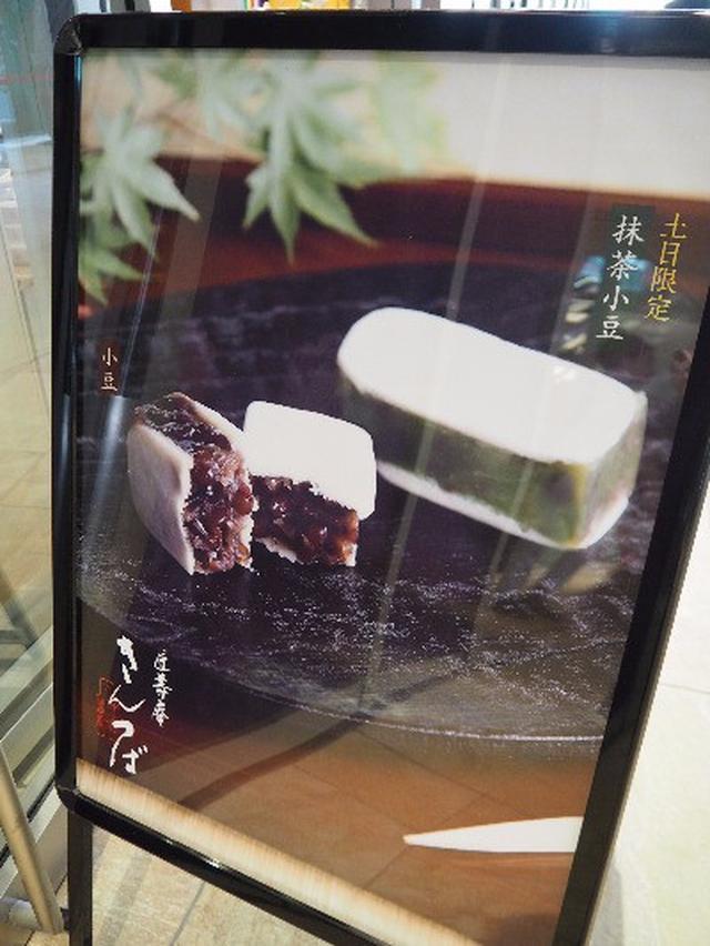 画像: 手土産に喜ばれる・叶匠壽庵のきんつば☆