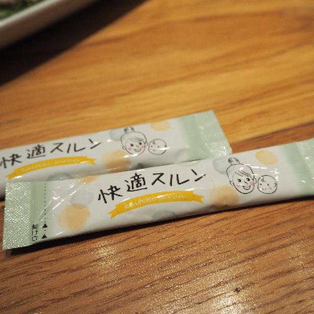 画像: ママ向けサプリメント・完全無添加 快適スルン☆