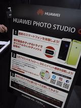 画像: 【ノベルティプレゼントも】「HUAWEI P10」タッチ&トライイベント☆