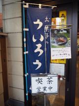 画像: 小田原土産はういろうの『ういろう』で☆