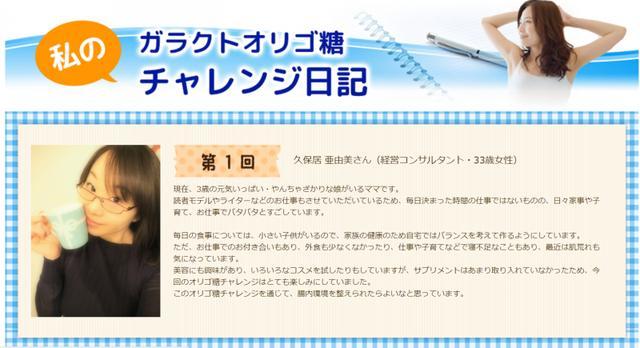 画像: 【掲載】オリゴ糖チャレンジ!1週間で腸内環境を整えられたのか☆