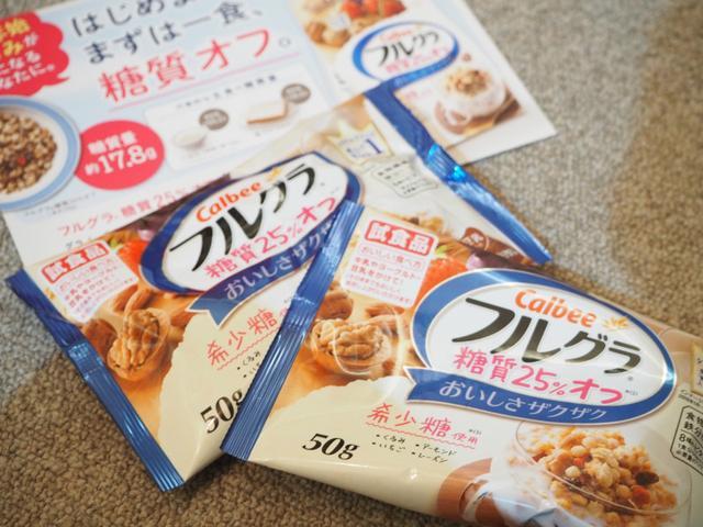 画像: 朝食も糖質制限!カルビー フルグラ 糖質25%オフ☆