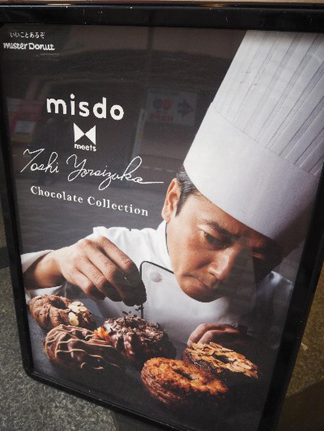 画像: コラボドーナツ「misdo meets Toshi Yoroizuka Chocolate」☆