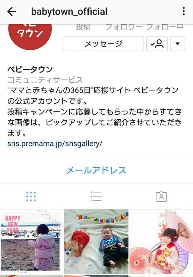 画像: 【掲載】ママと赤ちゃんの365日応援サイト ベビータウン☆