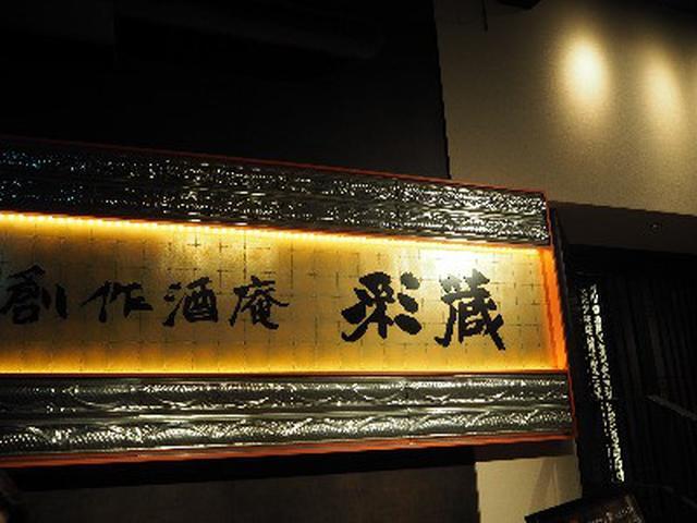 画像: 【子連れランチ】個室でゆっくりとできる「創作酒庵 彩蔵 池袋サンシャイン通り店」 ☆