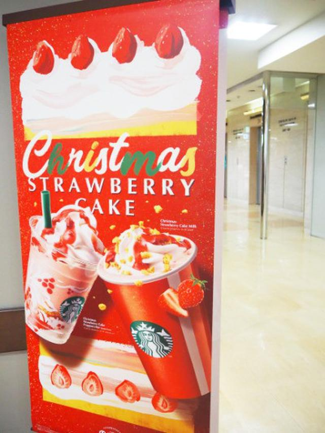 画像: 【ホリデー2018】Starbucks(スターバックス)のクリスマスがはじまりました☆