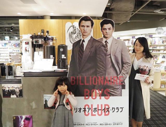 画像: 【英国俳優カフェ】「ビリオネア・ボーイズ・クラブ」とコラボ中☆