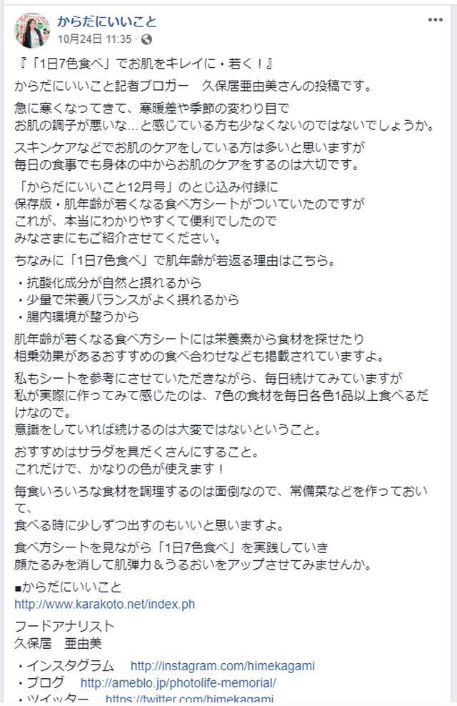 画像: からだにいいことのFacebookページに掲載していただきました☆