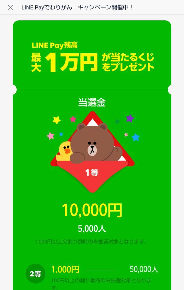 画像: 1万円当選者続出!LINEPayでわりかんしてみました☆