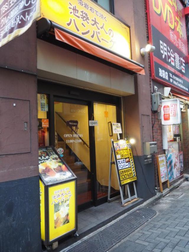 画像: 【テレビ&雑誌紹介店】溶岩石で焼く池袋大人のハンバーグ☆