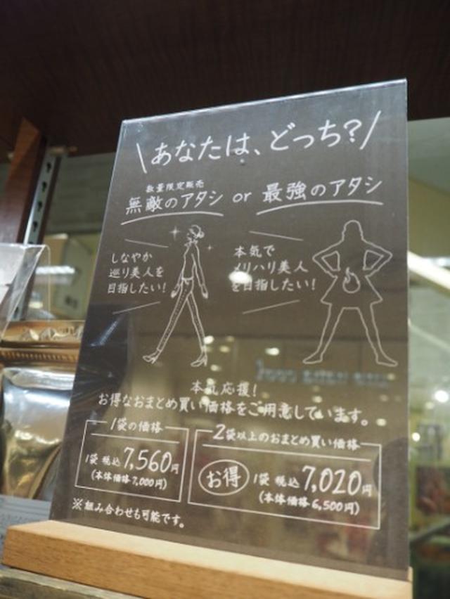 画像: 【新商品】春に向けたカラダのお掃除に! 2月限定ティー「無敵のアタシ」☆